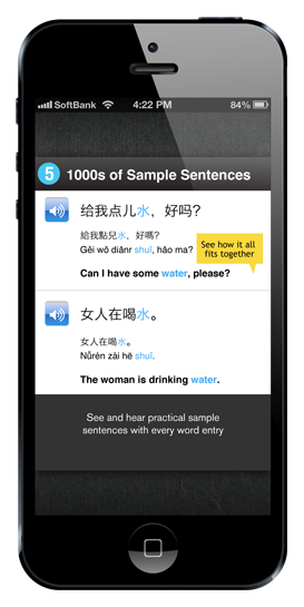 Best Chinese Words & Phrases App - WordPower Chinese